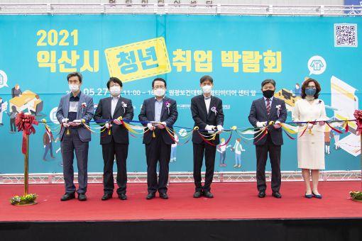 익산 청년취업박람회 개최