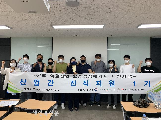 전북바이오융합산업진흥원 식품산업 전직교육 시행