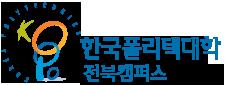한국폴리텍대학전북캠퍼스