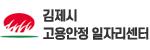 김제시 고용안정 일자리센터
